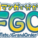 TYPE-MOON/FGO PROJECT、漫画家・リヨ先生による人気WEBマンガ「ますますマンガで分かる!Fate/Grand Order」を次週より連載開始!