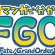 TYPE-MOON/FGO PROJECT、漫画家・リヨ先生による人気WEBマンガ「ますますマンガで分かる!Fate/Grand Order」を次週より連載開始!
