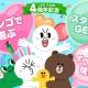 LINE、「LINE GAME」本格始動より4周年 総勢24タイトルが参加する「LINE GAME 4th Anniversary BINGO Campaign!」開催