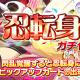 HONEY∞PARADE GAMES、『シノビマスター 閃乱カグラ NEW LINK』で「忍転身ガチャ」を開催 「四季」と「美野里」の忍転身衣装が登場