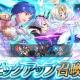 任天堂、『ファイアーエムブレム ヒーローズ』でピックアップ召喚イベント「指揮スキル持ち」を開始 カミラ、カチュア、ユルグをピックアップ