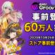 ブシロード、『D4DJ Groovy Mix』の事前登録者数が60万人突破! 引き続き受付中!