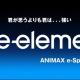 アニマックス、eスポーツ大会「League of Legends Autumn Cup 2020」を主催 大会賞金が明らかに!