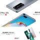 ファーウェイ、5G対応の『HUAWEI P40 Pro』と『HUAWEI P40 lite』を6月19日より国内で発売! 高コスパの『HUAWEI P40 lite』も!