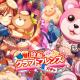 ブシロードとCraft Egg、『ガルパ』で★4リサ&美咲の新メンバーが登場する「独創クラフトフレンズガチャ」を開始!
