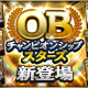 KONAMI、『プロ野球スピリッツA』で『OBチャンピオンシップスターズ』の開催予告! 里崎智也や斉藤和巳ら往年の名選手が登場予定