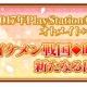 サイバードとオトメイト、PlayStation Vita向け『イケメン戦国◆時をかける恋 新たなる出逢い』を2017年に発売