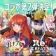 Aiming、『ルナプリ from 天使帝國』がTVアニメ『Re:CREATORS』とのコラボイベント第2弾を10月3日より開催決定!
