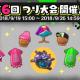 任天堂、『どうぶつの森 ポケットキャンプ』で『スプラトゥーン2』とのコラボイベント「第6回 つり大会 ~スプラトゥーン2~」を開催!