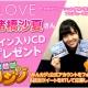 エイジ、『みんなでカジノ』で「=LOVE 諸橋沙夏さん」のサイン入りCDが抽選で当たるプレゼントキャンペーンを実施
