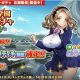 EXNOA、『英雄*戦姫WW』で『ジパング学園ガチャ 応援部長』追加!新規英雄『カトリーヌ・ド・メディチ(制服)』が登場