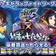 ミクシィ、『ファイトリーグ』×XFLAGオリジナルアニメ「約束の七夜祭り」連動記念CPを7日に開催! アニメのキャラクターが『ファイトリーグ』に登場