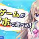 EXNOA、クリアレーヴ制作の全年齢対象ノベルゲーム『9-nine-』の「PCゲームブラウザ版(β)」配信開始! スマホゲームで遊べる!