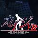 ソリッドスフィア、スマホ版『カイジVR ~絶望の鉄骨渡り~』をリリース! 鉄骨渡りがスマホで手軽に楽しめる!