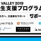 「BIT VALLEY 2019」、参加する学生300名を上限に交通費を支援…最大で3万円を支給