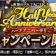 DeNA、『進撃の巨人 TACTICS』でハーフアニバーサリー記念を開催!! 毎日1回無料で10連ガチャなど