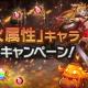 任天堂とCygames、『ドラガリアロスト』で「火属性」キャラ強化キャンペーンを開催中!