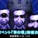 UUUMとGOODROID、『青鬼オンライン』で新規大型コンテンツ「青の塔」を実装!