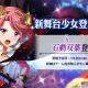 エイチーム、『スタリラ』で★4舞台少女「力 石動双葉」が明日16時より登場予定