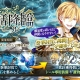 DMM GAMES、『一血卍傑-ONLINE-』で新祭事「神話降臨 トール」を開催  衣装替え英傑「【浴衣】ヤマビコ」の実装も!