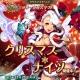 ゲームオン、『フィンガーナイツクロス』で「クリスマス★ナイツ」開催 キュートなクリスマス新騎士「ノエル」が登場