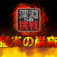 NCジャパン、『クロノ ブリゲード』で高難度イベント「深淵への挑戦 猛炎の巌窟」を開催 新カード「★5ヨアナ」、「★4ガランディア」が登場