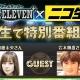 gloops、『BEST☆ELEVEN+』で 「サッカーキング」とのタイアップ番組をニコ生で配信…岩本輝雄さんと加藤未央さんが出演