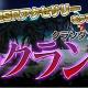 GameBank、『SOUL GAUGE–紅き牙と蒼天の翼–』でクランメンバーとの専用イベントダンジョン「クランの試練」を実施
