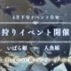 ポケラボとスクエニ、『SINoALICE』で「潮干狩りイベント」を4月下旬に開催へ スクール水着姿の「いばら姫」「人魚姫」が新ジョブで登場!