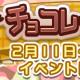 セガゲームス、『ぷよぷよ!!クエスト』で「第6回チョコレート収集祭り」を2月11日より開催! 本日よりイベント応援ガチャを実施