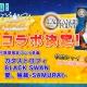 Rejet、『スタレボ☆彡 88星座のアイドル革命』で「ピタゴラスプロダクションコラボイベント第2弾」を開催決定 スタレボLINEスタンプも配信開始