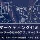 オプト、アプリマーケテング担当者向けセミナー『アプリマーケティングセミナー#2』を10月13日18時より開催