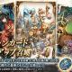スクエニ、『FFBE幻影戦争』で『FFCC リマスター』とのコラボビジョンカード「クリスタルを継ぐものたち」が新たに登場!
