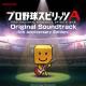 KONAMI、『プロ野球スピリッツA』初のオリジナルサウンドトラックを4月7日発売決定!