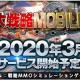 システムソフト・アルファー、新作アプリ『大戦略 MOBILE』の配信を2020年3月に延期 さらなるクオリティ向上をのため