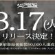 SEEC、『ウーユリーフの処方箋』のリリース日が3月17日に決定! 事前登録者総数5万人達成