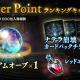 Cygames、『シャドウバース』で「【45th Season】Master Pointキャンペーン」を明日3月30日14時30分より開催!