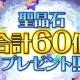 FGO PROJECT、「Fate/Grand Orderカルデア放送局3周年SP」を記念したTwitterキャンペーン…7万RT突破で聖晶石プレゼントもわずか10分で確定に【追記】