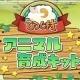 サクセス、『楽園生活ひつじ村』のスピンアウト作品となるスマホゲーム『ひつじ村 アニマル育成キット』の事前登録を開始
