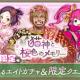 f4samurai、『オルタンシア・サーガ』でイベント「猫神と桜色のメモリー」を開催 『オルサガR』はSSR「エメーリエ」が登場する「不屈の蒼騎士」を実施
