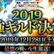 アソビモ、『アヴァベルオンライン-絆の塔-』で「2019最強ギルド決定戦」を開催! 出場ギルドのエントリーを受付開始