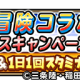 スクエニ、『星のドラゴンクエスト』で「ダイの大冒険コラボ クライマックスキャンペーン」を4月14日より開催!