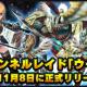 アソビモ、『イルーナ戦記オンライン』で全サーバーのプレイヤーが集結して挑むイベント「チャンネルレイド」に新たなボス「ウーベル」が登場!