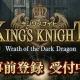 スクエニ、新作『キングスナイト -Wrath of the Dark Dragon』の配信を2017年に延期
