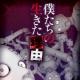 Nobollel、新作『人形遣いの審査~僕たちの生きた理由~』をリリース 「マンガボックス」の人気作品『僕たちの生きた理由』をスマホゲーム化