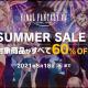 スクエニ、『FFXIV』DL版が60%OFFで購入できる「サマーセール」を開催!