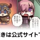 TYPE-MOON/FGO PROJECT、『Fate/Grand Order』のWEBマンガ「もっとマンガで分かる!Fate/Grand Order」の第74話を更新