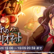 セガとCraft Egg、『プロジェクトセカイ』でイベント「囚われのマリオネット」を開始! 暁山瑞希と東雲絵名が登場!