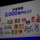 【L5発表会】『妖怪ウォッチ』商品市場規模が2000億円突破! 第3弾の舞台はUSA、スマホゲームも3本発表、海外展開はハズブロ社が担当