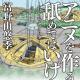 KADOKAWA、富野由悠季氏の10年ぶりの最新著書「アニメを作ることを舐めてはいけない -「G-レコ」で考えた事-」を3月26日に発売